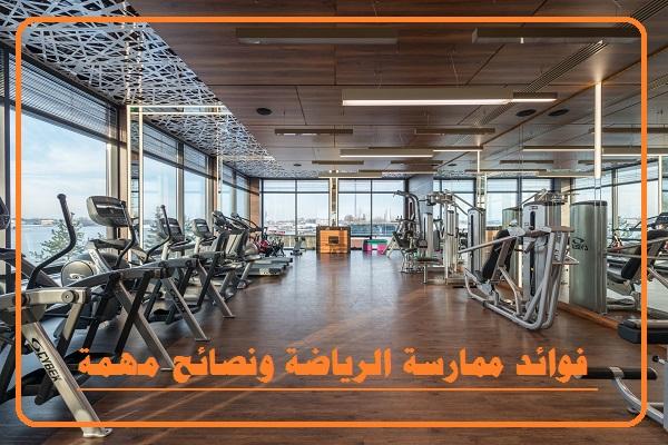 فوائد ممارسة الرياضة ونصائح مهمة