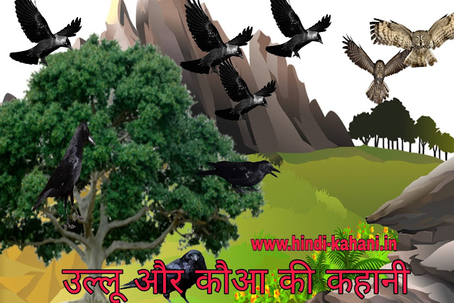 couwa couva aur ullu ki kahani, crow and owl story in hindi