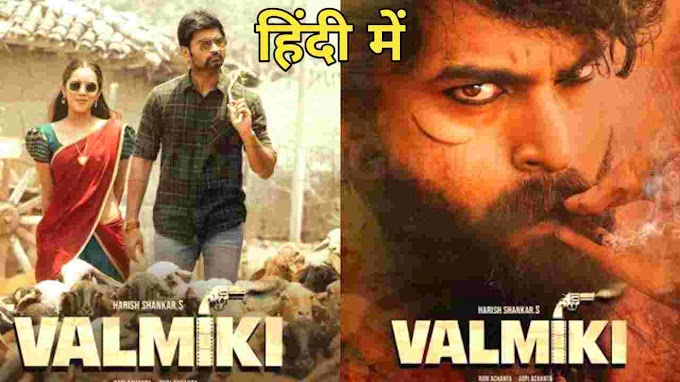 Valmiki 2021 Hindi Dubbed Full Movie Latest Updates | Valmiki Hindi Me Kab Aayega - Bhojpuriguru.in