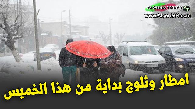 نشرية خاصة لمصلحة الأرصاد الجوية : امطار وثلوج على الولايات الشمالية  بداية من هذا الخميس
