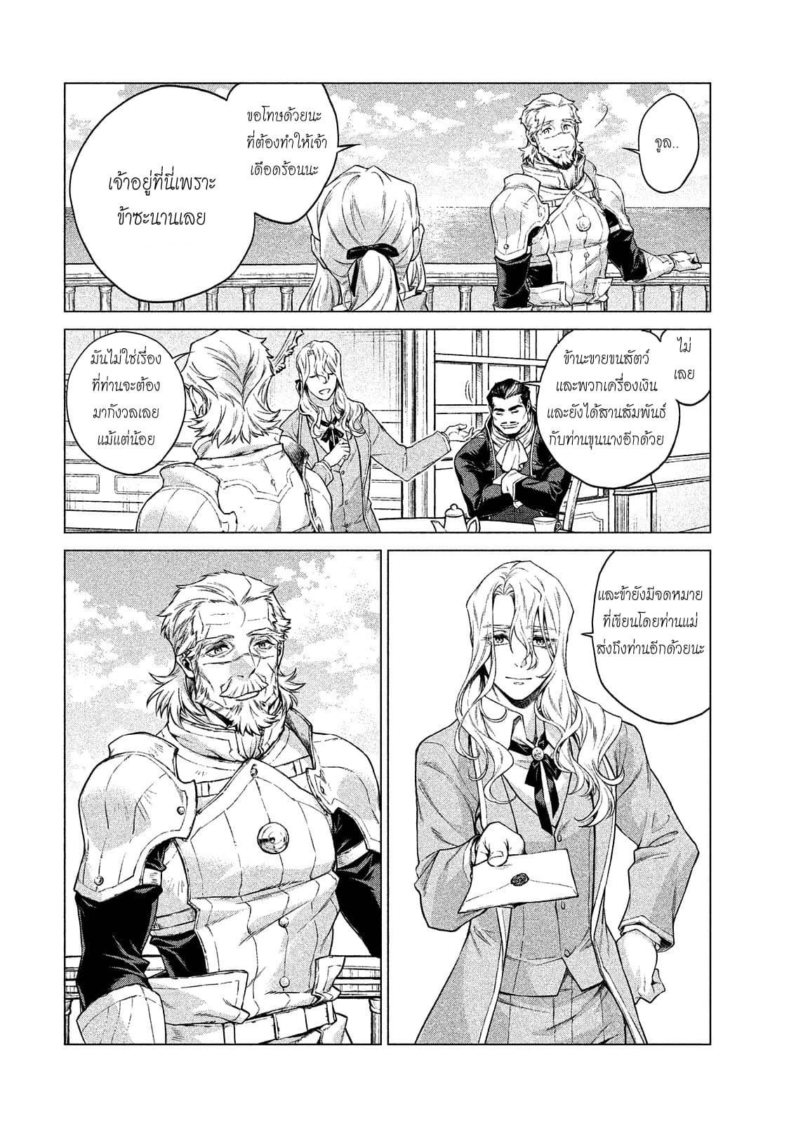 อ่านการ์ตูน Henkyou no Roukishi - Bard Loen ตอนที่ 6 หน้าที่ 17