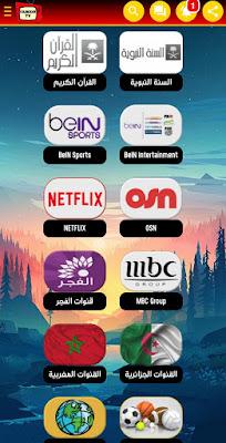 تحميل تطبيق Fabour TV