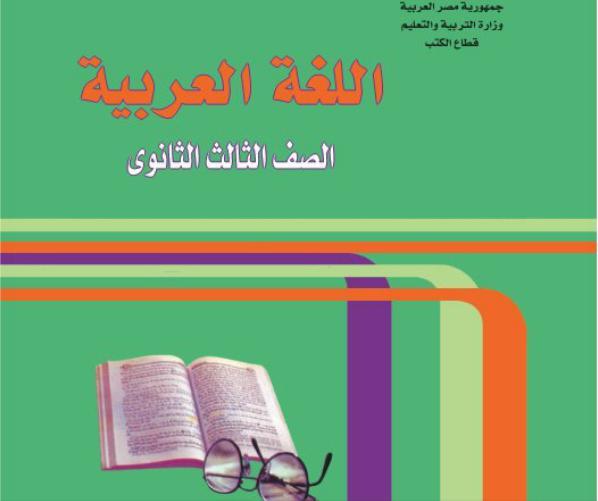 تحميل كتاب اللغة العربية pdf (كتاب الوزارة ) للصف الثالث الثانوى2021