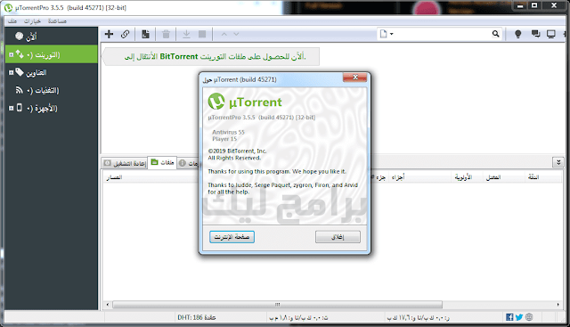 UTorrent 2019