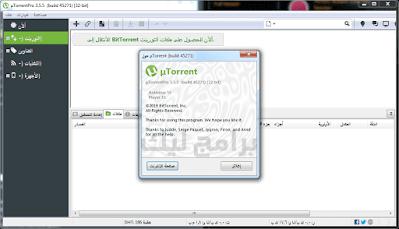 Download UTorrent 2020 Free