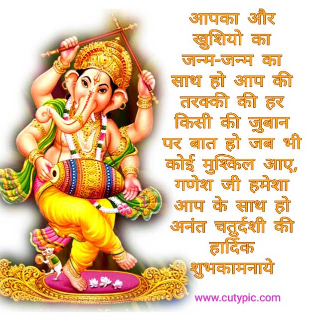 21+ Anant Chaturdashi Hindi images photo picture wallpaper
