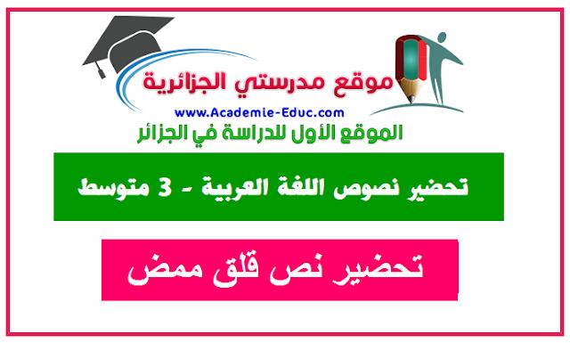تحضير نص قلق ممض في اللغة العربية للسنة الثالثة 3 متوسط الجيل الثاني