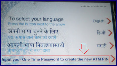 Create the new HDFC ATM pin