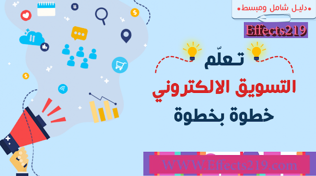 digital marketing,digital marketing course,marketing,digital marketing arabic,digital marketing tutorial for beginners,التسويق الالكتروني,تسويق الكترونى,social media marketing,التسويق الالكترونى,digital marketing ما هو السيو,تعلم التسويق الالكتروني,marketing (interest),digital marketing كورس,digital marketing شرح,التسويق