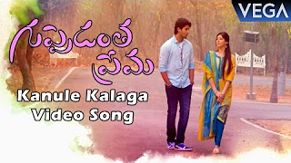Guppedantha Prema Movie __ Kanule Kalaga Video Song __ Sai Ronak, Aditi Singh, Aishwarya