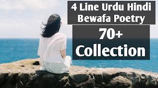 bewafa-poetry-bewafa-shayari-4-line-poetry-4-line-shayari