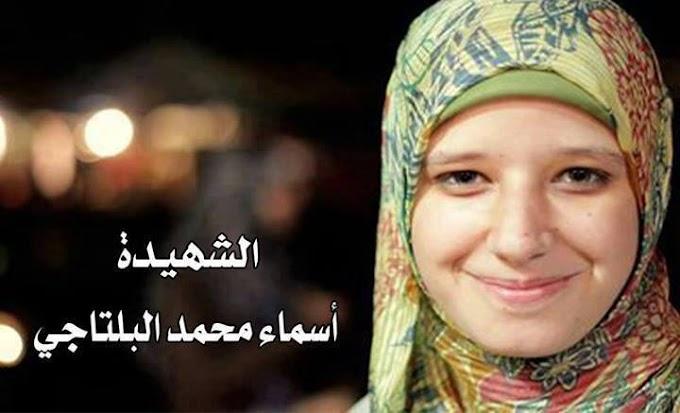 Mesir: Hati Pedih