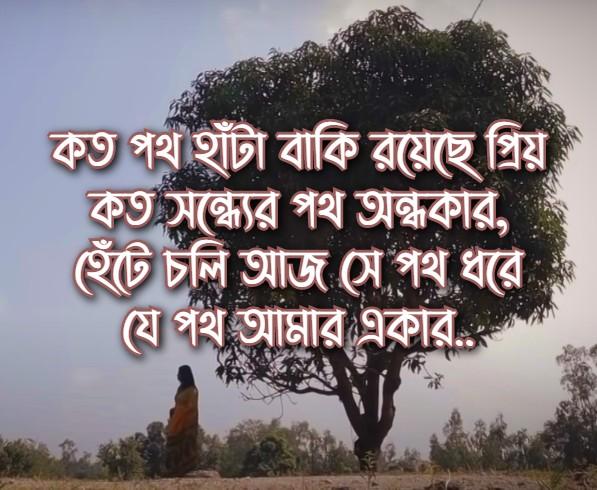 Koto Kotha Bola Holona Priyo Lyrics