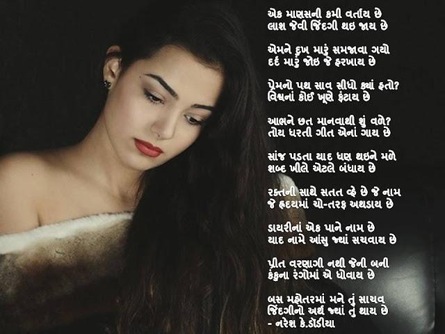 एक माणसनी कमी वर्ताय छे Gujarati Gazal By Naresh K. Dodia