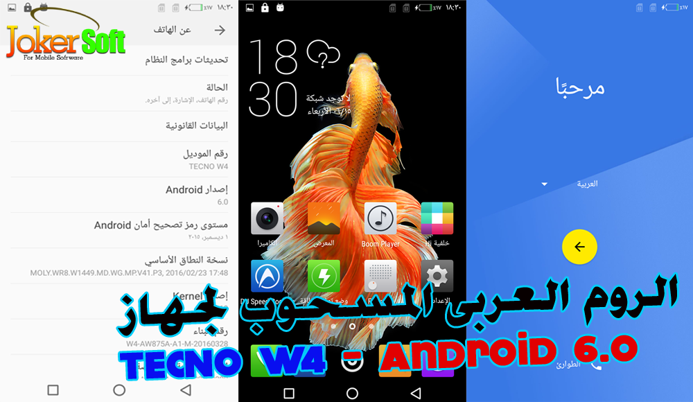 الروم العربى المسحوب لهاتف TECNO W4 اصدار Android 6 0