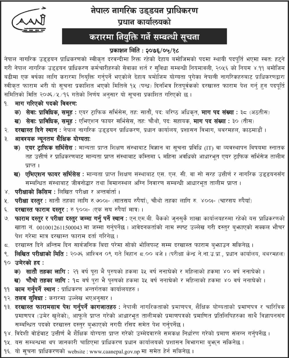 Civil Aviation Authority of Nepal Job Vacancy