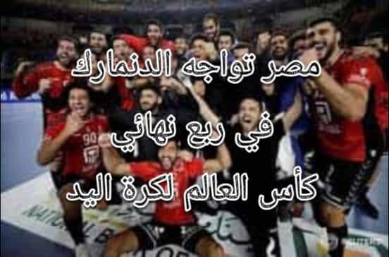 مصر تواجه الدنمارك في ربع نهائي كأس العالم لليد
