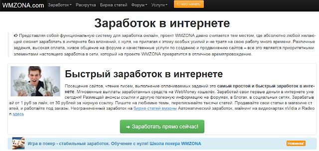 WMzona хорошее место в сети, где вы с лёгкостью сможете заработать свои первые деньги!