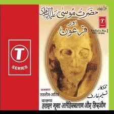 ... dubbed movie watch online part 1 hazrat musa a s urdu dubbed movie