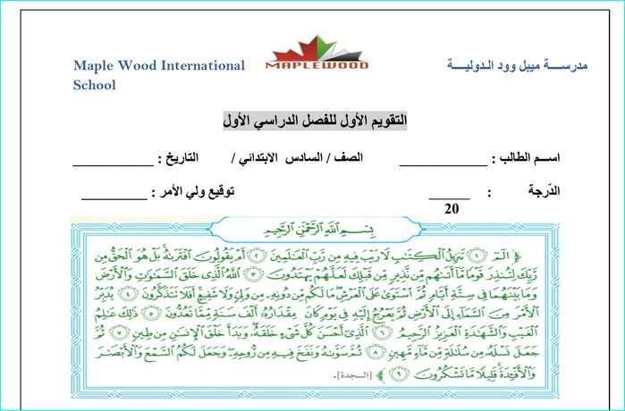 التقويم الاول  تربية اسلامية للصف السادس الفصل الاول - مناهج الامارات