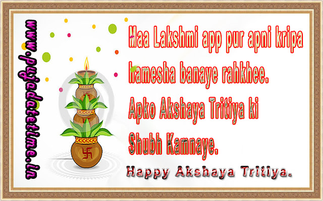 Akshaya Tritiya wallpaper,
