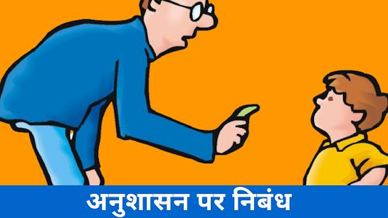 अनुशासन पर निबंध  Essay on Discipline in Hindi