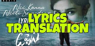 Nee Kannu Neeli Samudram Lyrics Meaning/Translation Hindi (हिंदी) – Uppena