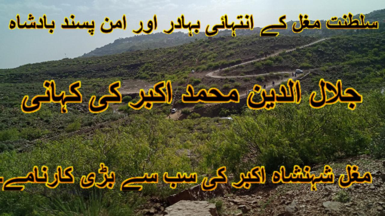 emperor jalaluddin muhammad akbar بادشاہ جلال الدین محمد اکبر کی کہانی