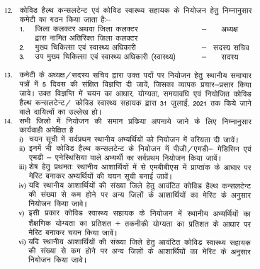 Health Consultant & Swasthya Sahayak Vacancy 2021 Notification | हैल्थ कंसल्टेंट और स्वास्थ्य सहायकों की भर्ती