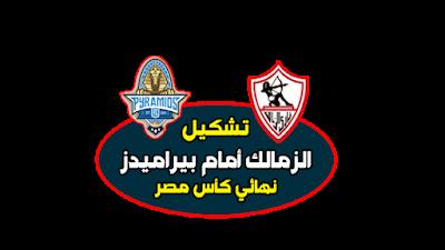 تشكيل خرافي للزمالك أمام بيراميدز فى نهائي كأس مصر اليوم