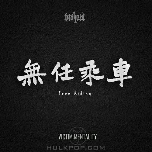 Victim Mentality – 무임승차 – Single