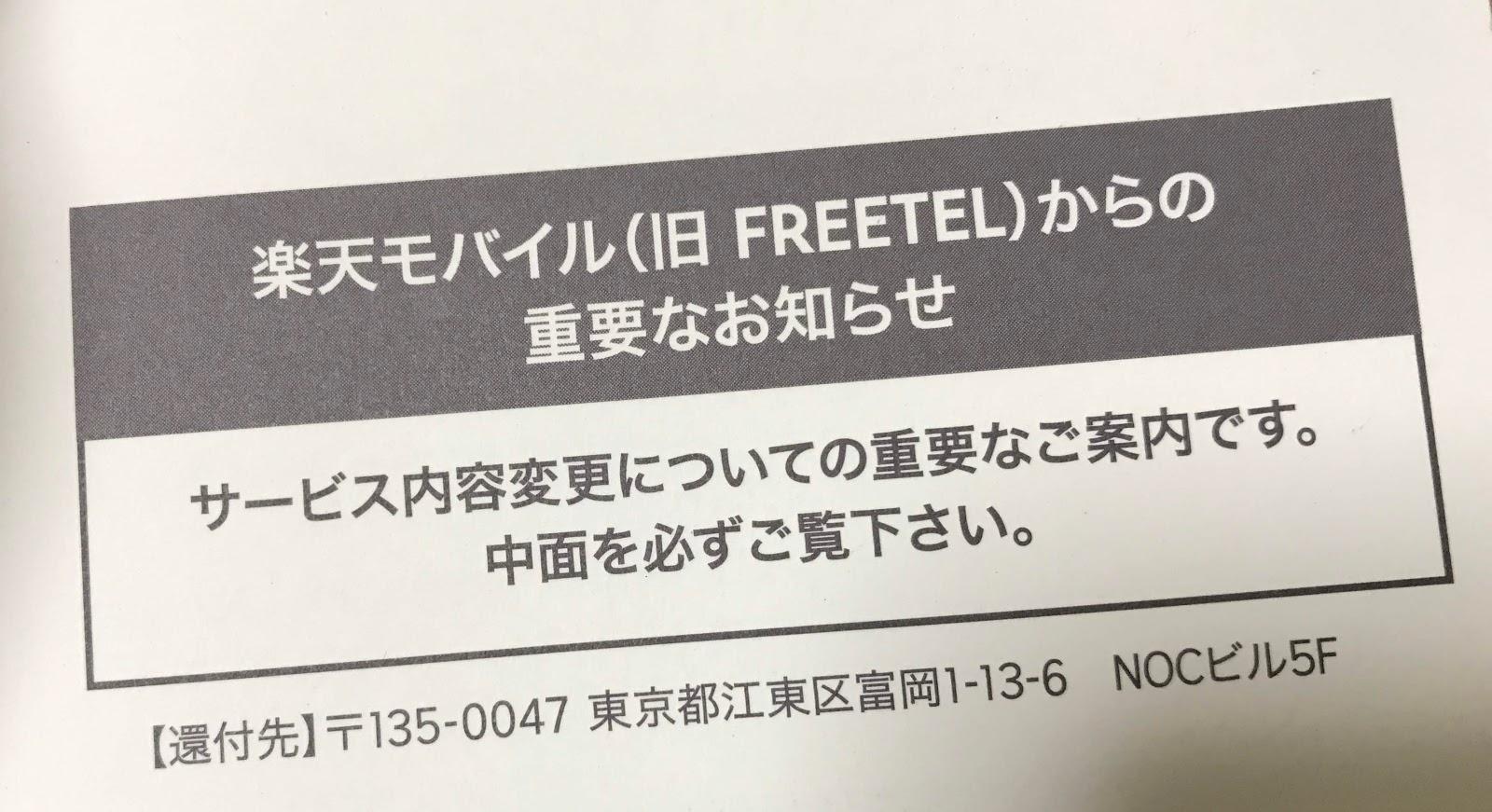 旧FREETEL SIM カウントフリーが終了