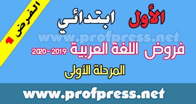 فروض المرحلة الأولى اللغة العربية المستوى الأول 2019/2020