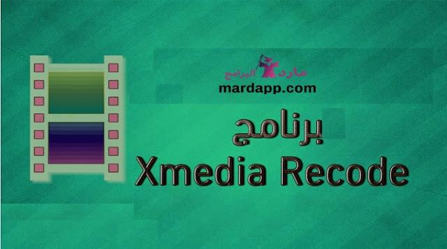 تحميل برنامج تحويل الفيديو وتحويل ملفات الصوت xmedia recode إكس ميديا ريكود مجانا