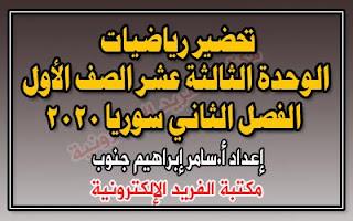 تحضير رياضيات الوحدة الثالثة عشر الصف الأول الفصل الثاني سوريا 2020، تحضير رياضات الصف الأول الأساسي الابتدائي pdf