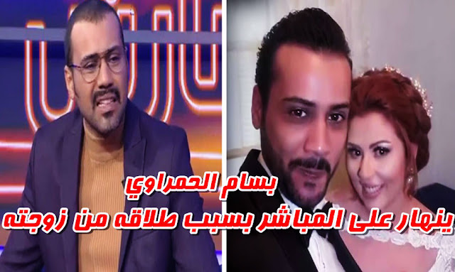 bassem hamraoui et sa femme fekrat sami fehri elhiwar ettounsi