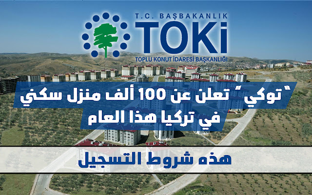 toki,تركيا,شقق للبيع في تركيا,toki turkey,turkiye toki,شقق للبيع في اسطنبول,istanbul toki evleri,الاستثمار في تركيا,أردوغان,تركي,التركية,التركي,شقق في تركيا,بيوت للبيع في اسطنبول,ازدهار تركيا,توكي,شركات تركية. توكي, شقق للبيع في تركيا,تركيا,شقق في تركيا,عقارات تركيا,عقارات,شقق للبيع في اسطنبول,اسعار الشقق في تركيا,شقق للبيع,شقق في اسطنبول,شقق,شراء شقق في تركيا,العقار في تركيا,شقة للبيع في تركيا,طرابزون تركيا,الحياة في تركيا,اسعار شقق للبيع في تركيا