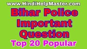 Bihar Police Most Important Question In Hindi बिहार पुलिस क्वेश्चन आंसर