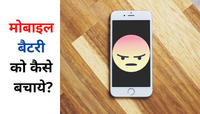 mobile-battery-ko-kaise-bachaye-Hindi