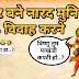 नारद मुनि ने भगवान विष्णु को श्राप क्यों दिया?
