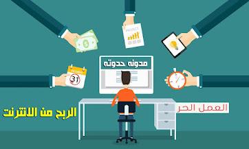 الربح من الانترنت 2020 | اسهل 10 طرق الربح للمبتدئين | اسرار