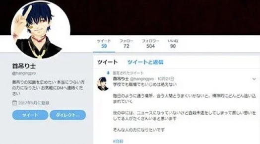 "Takahiro Shiraishi: A História do Serial Killer conhecido como ""Assassino do Twitter"""
