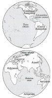 Континентите на Земята