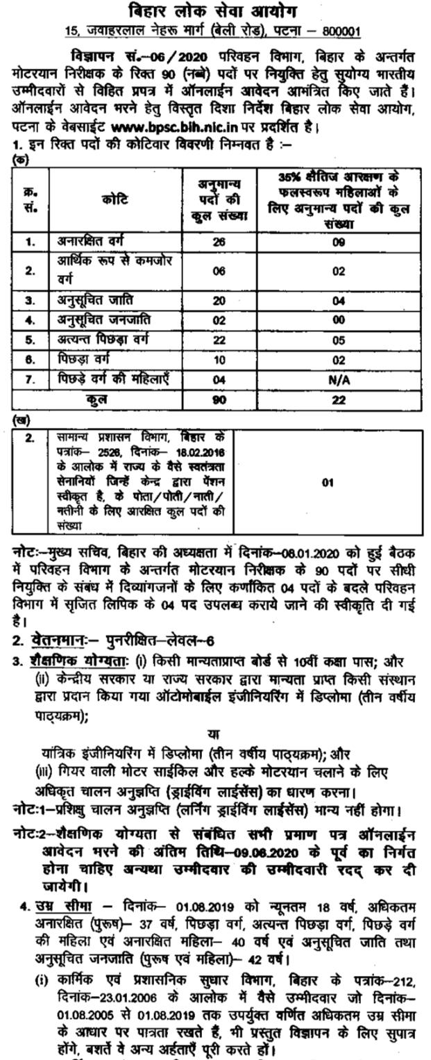 BPSC Motor Vehicle Inspector Recruitment 2020 (90 Online Vacancies),Jobs, jobs in Bihar, jobs in Bihar Sarkar, Bihar Public Service Commission Latest Recruitment, government jobs,