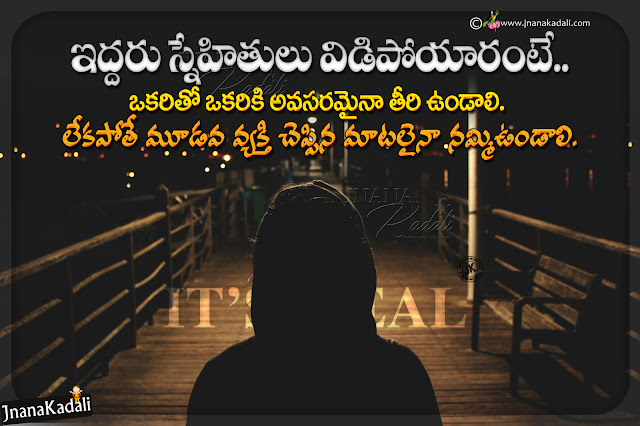 telugu friendship quotes, nice words about friendship in telugu, famous friendship quotes