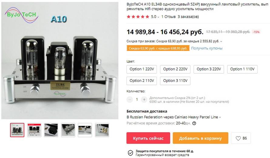 ByJoTeCH A10 EL34B одноконцевый 5Z4PJ вакуумный ламповый усилитель, выпрямитель Hifi стерео аудио усилитель мощности