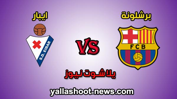نتيجة مباراة برشلونة وايبار اليوم 22-2-2020 في الدوري الاسباني