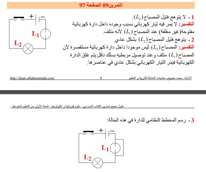 حل تمرين 9 صفحة 97 فيزياء للسنة الأولى متوسط الجيل الثاني