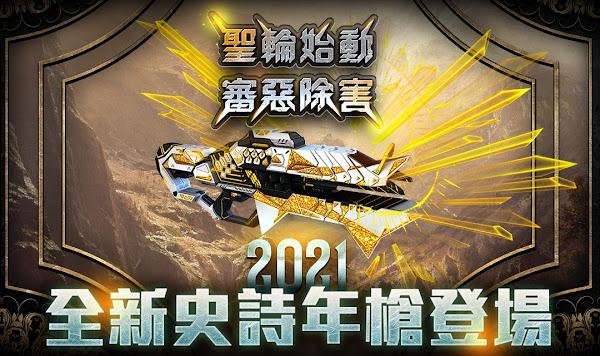 《CSO絕對武力》2021史詩年槍「梵天聖翼.迦樓羅」