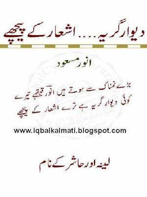 Deewar e Girya by Anwar Masood Funny Urdu Poetry